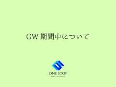 GW期間中のお知らせ