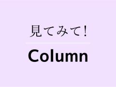 コラムver.2情報追加