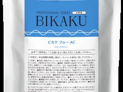 BIKAKU ブルーAC、イエローALについて