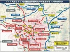 G20大阪サミット2019開催に伴う影響について